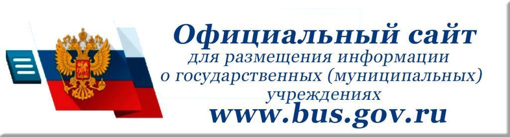 bus.gov.ru - официальный  сайт для размещения информации